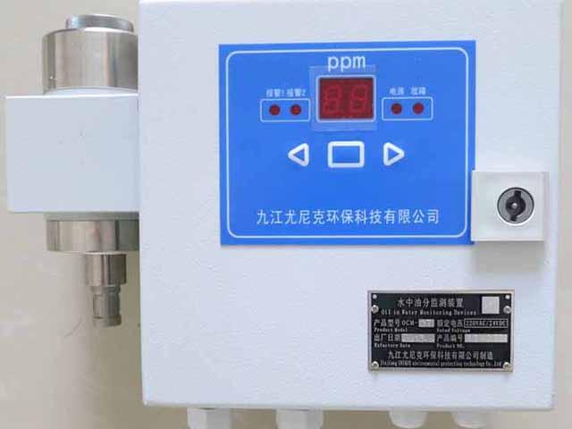OCM-07型水中油分监测装置